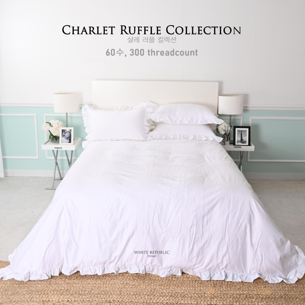[60수 샬레 러플 이불커버]Charlet Ruffle Collection Duvet Cover